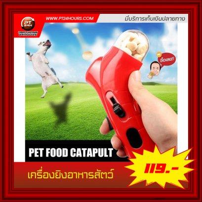 ปืนยิงอาหารสัตว์