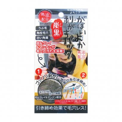 Gabai Yoka Pore Mask Black 90g.