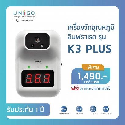เครื่องวัดอุณหภูมิอินฟราเรด K3 Plus