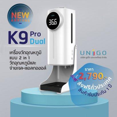 เครื่องวัดอุณหภูมิแบบ 2 in 1 วัดอุณหภูมิและจ่ายเจล-แอลกอฮอล์  รุ่น K9 PRO DUAL
