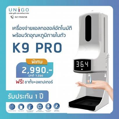เครื่องจ่ายแอลกอฮอล์พร้อมที่วัดอุณหภูมิอินฟราเรด ( รุ่น K9 PRO )
