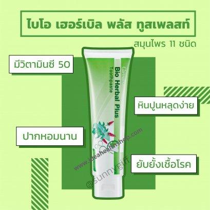 ยาสีฟัน ไบโอ เฮอร์เบิล พลัส