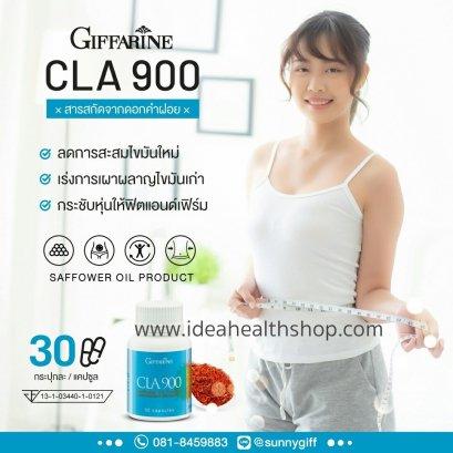 ซีแอลเอ CLA 900