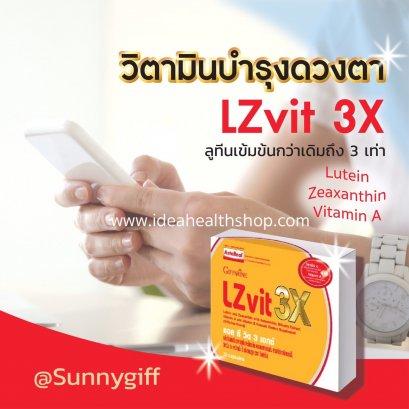 แอลซีวิต 3 เอกซ์  LZvit 3X