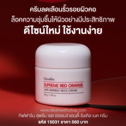สุพรีม เรด ออเรนจ์ แอนตี้-ริงเคิล เนค ครีม Supreme Red Orange Anti Wrinkle Neck Cream