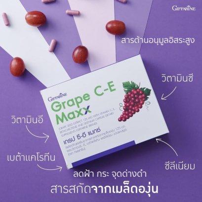 เกรปซีอีแมกซ์ Grape C-E Maxx