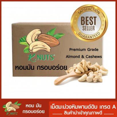 (สินค้ายกลัง) Cashews เม็ดมะม่วงหิมพานด์ดิบ เต็มเมล็ด เกรดA