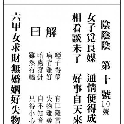 เซียมซีภาษาจีน