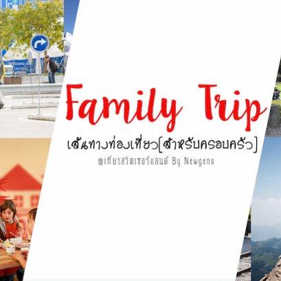 โปรแกรมเที่ยวสวิตเซอร์แลนด์ สำหรับครอบครัว