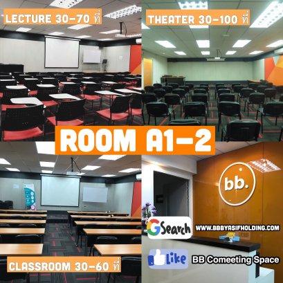 ห้องประชุมและสัมมนา A1