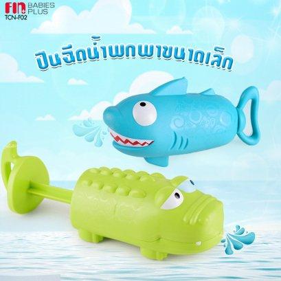FIN ปืนฉีดน้ำขนาดเล็กแบบสูบรูปจระเข้และฉลาม  เป็นของเล่นลอยน้ำได้ มีมอก.รับรอง รุ่น TCN-F02