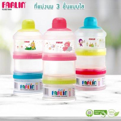 FARLIN Milk Powder Container ชั้นแบ่งนม 3 ชั้นมีฝาปิด ปลอดสารพิษ เทใส่ขวดง่ายพกพาสะดวก มี 3 สีให้เลือก รุ่นFLUSE184A