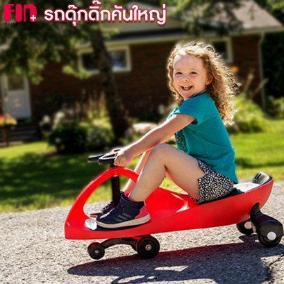 FIN Wriggle car toy รถดุ๊กดิ๊กคันใหญ่หนาพิเศษทำจากวัสดุอย่างดี ล้อหมุนได้ 360 องศา รับน้ำหนักได้ถึง 100ก.ก. รุ่นQC-1019