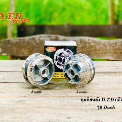 Rear disc hub (Polished) DASH