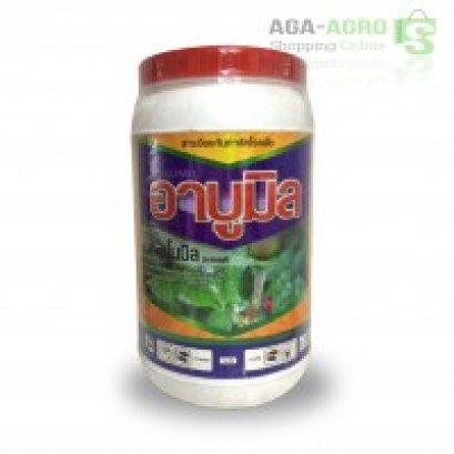 ปุ๋ยยาอาบูมิล ขนาด 500กรัม (Arbumin 500 G)
