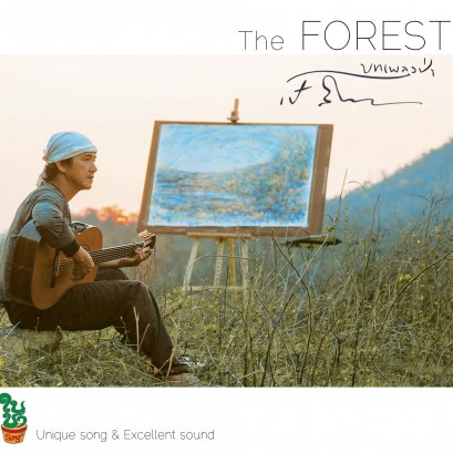 CD The FOREST : เป้ สีน้ำ