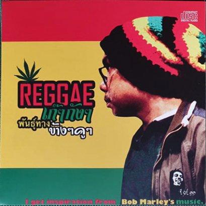CD Reggae เก๊ๆกังๆ พันธุ์ทางข้างๆคูๆ : สหัศ สุวรรณชล & ดิอัญเชิญแบนด์