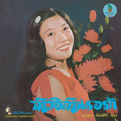 LP สาวอีสานรอรัก : อรอุมา สิงห์ศิริ