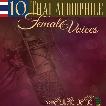 CD 10 Thai Audiophile Female Voices สิบเสียงสวย : รวมนักร้อง
