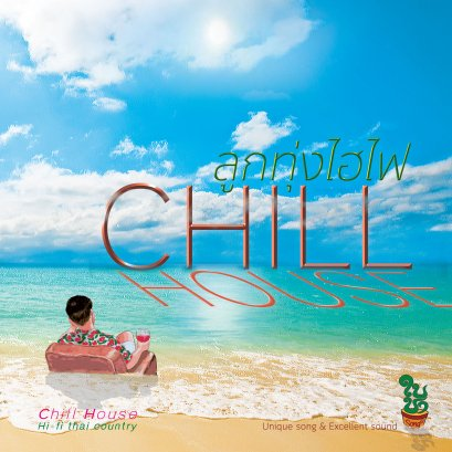 CD HI-FI THAI COUNTRY CHILL HOUSE : various artists