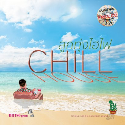 LP freeCD Hi-Fi Thai Country CHILL HOUSE : Various Artists