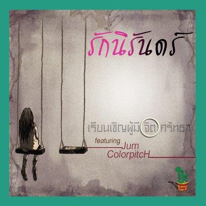 single รักนิรันดร์ : เรียนเชิญผู้มีจิตศรัทธา feat.จั้ม คัลเลอร์พิชท์