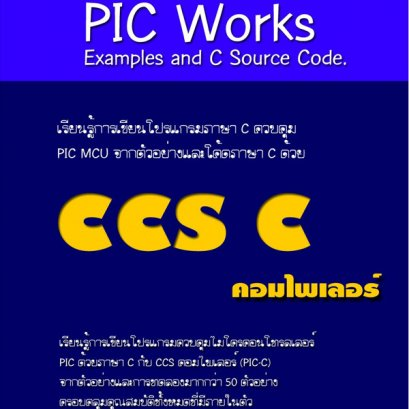 PIC Works Examples & C Source Code