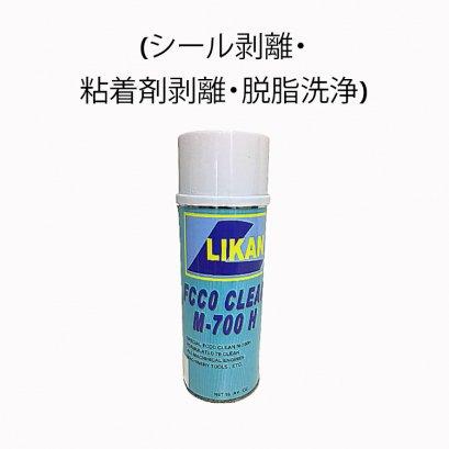 FCCO CLEAN M-700H (シール剥離・ 粘着剤剥離・脱脂洗浄)