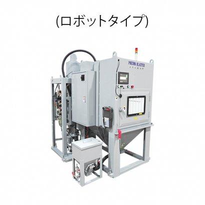 Robot Type Blasting Machine (ロボットタイプ)