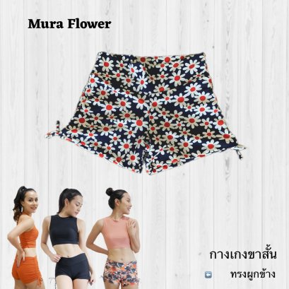 Yoga Shorts - MURA FLOWER / Sเท่านั้น