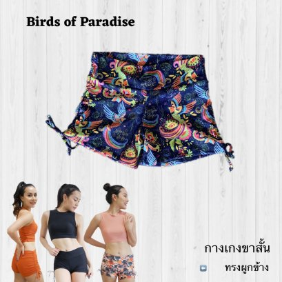 Yoga Shorts - BIRD OF PARADISE / S ONLY