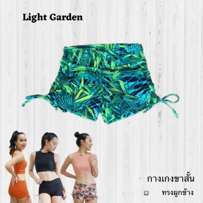 Yoga Shorts - LIGHT GARDEN   / Sเท่านั้น