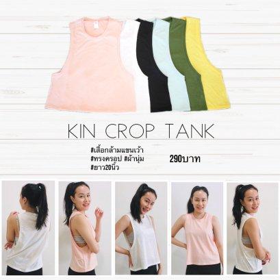 KIN CROP TANK มีสีเหลืองเท่านั้น