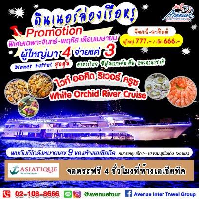 """(ทัวร์ล่องเรือ) ล่องเรือรับประทานอาหารค่ำแบบบุฟเฟ่ต์บนเรือ """"ไวท์ ออคิด ริเวอร์ ครูซ"""" (White Orchid River Cruise)"""
