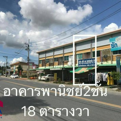 2 storey commercial building for sale, good location, Nong Kangpla, Bo Win