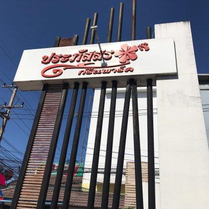 Praphatsorn村綠色公園Bowin Sriracha春武里巷24