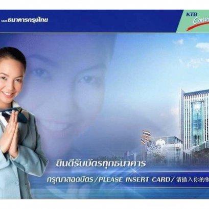 ขั้นตอนการฝาก-ถอนเงินผ่านตู้ ATM ธนาคารกรุงไทย