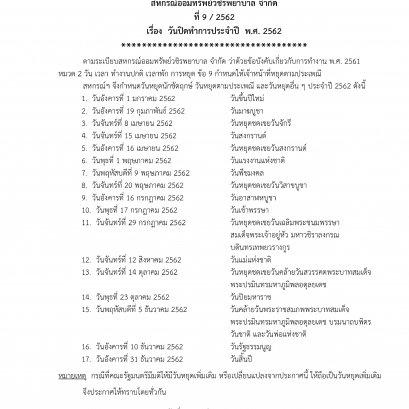 วันปิดทำการประจำปี  พ.ศ. 2562