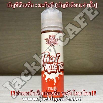 Thai Milk Tea Freebase (ชาไทย)