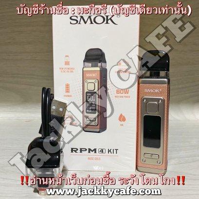 Smok Rpm4 (สี Rose Gold)