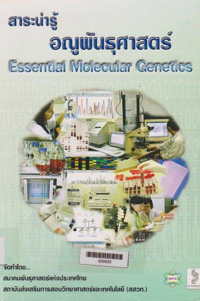 Essential Molecular Genetics