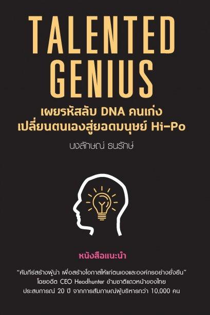 Wish Book  Talented Genius