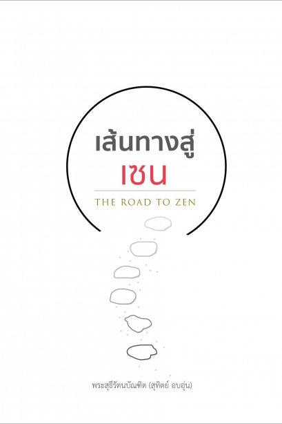 เส้นทางสู่เซน (The Road to Zen)