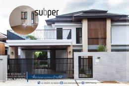 บริษัทสถาปนิก Subper