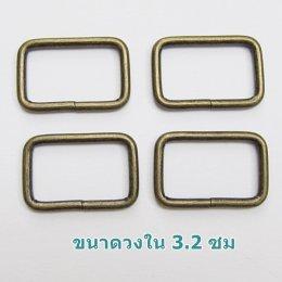 ห่วงเหลี่ยม  สีทองเหลือง ขนาด 3.2 ซม. (4 ชิ้น)