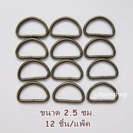 ห่วงตัว D สีทองเหลือง ขนาด 2.5 ซม. (12 อัน)