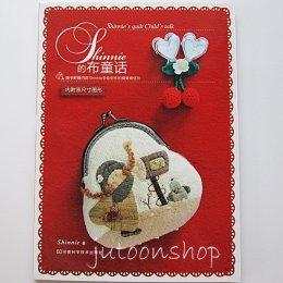 หนังสืองานกระเป๋าใบเล็ก Shinnie's quilt ภาษาจีน