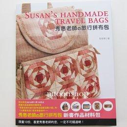 หนังสืองานกระเป๋าต่อผ้า Susan's Handmade Travel Bags