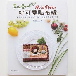 หนังสืองานฝีมือ งาน Applique พิมพ์ไต้หวัน