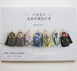 หนังสืองานปักผ้ากระเป๋าปิ๊กแป๊ก พิมพ์ไต้หวัน